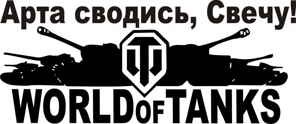 Ворлд оф танк лого