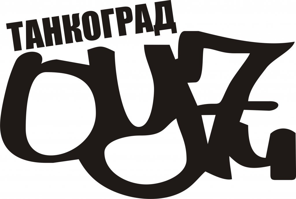 Танкоград underground