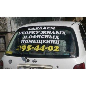 Реклама на стекло автомобиля, брендирование