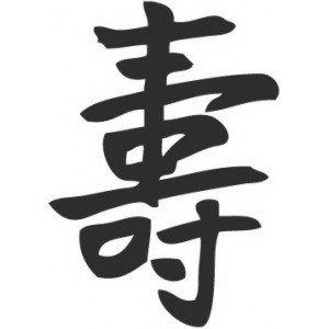 Счастье иероглиф красный