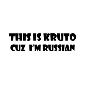 "Наклейка на авто ""This is kruto Cuz Im Russian"""
