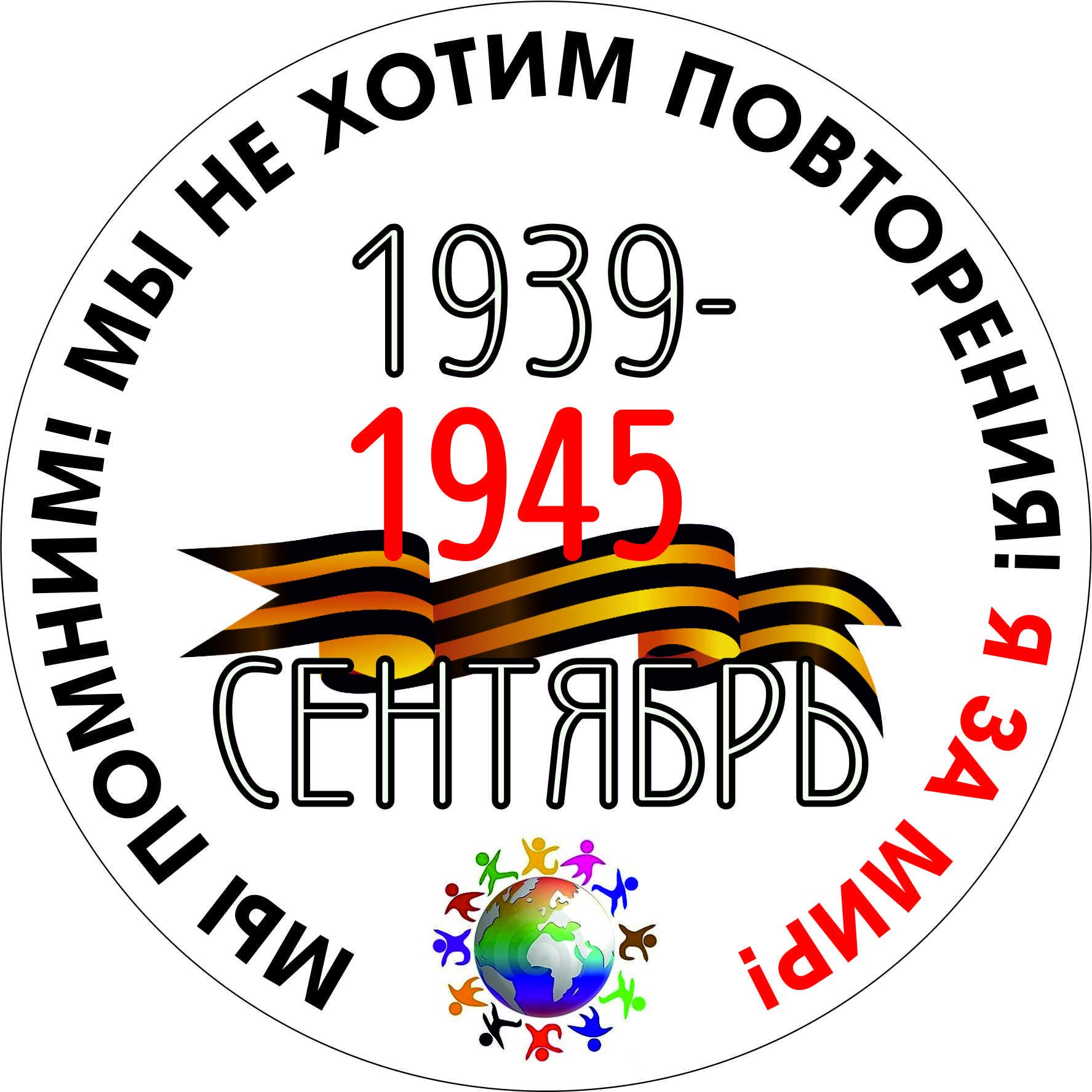 http://naklejki-na-avto.ru/images/upload/Мы%20помним...%20Я%20за%20Мир%2015%20на%2015%20230.jpg