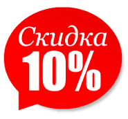 http://naklejki-na-avto.ru/images/upload/скидка.png