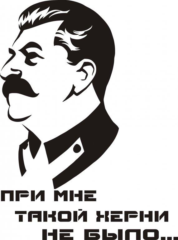 Неосталинизм - психологический феномен? Размышления Сталина, который, доброго, символом, символ, Невский, страну, народа, стоит, людей, некий, против, борьбы, вспомним, хотел, Александр, ничего, историю, мысли, Святой