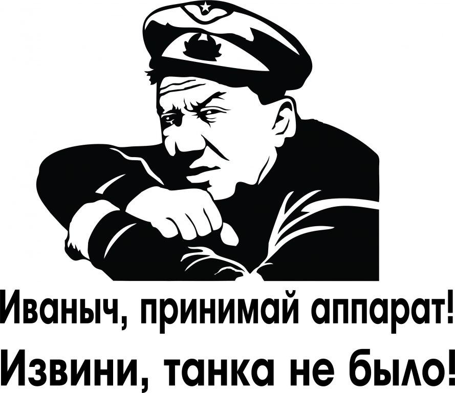 Картинки с надписью есть командир