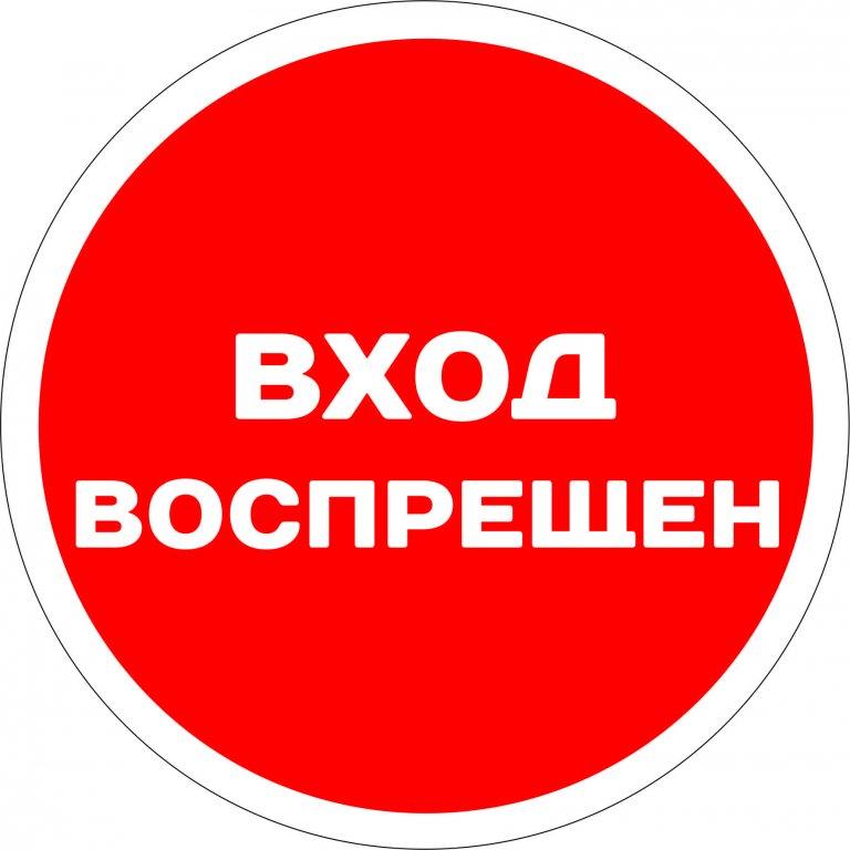 Картинка с надписью посторонним вход запрещен, приколами про