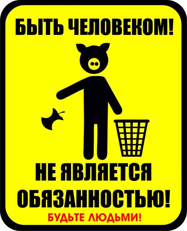 картинка для людей которые мусорят повседневной жизни для