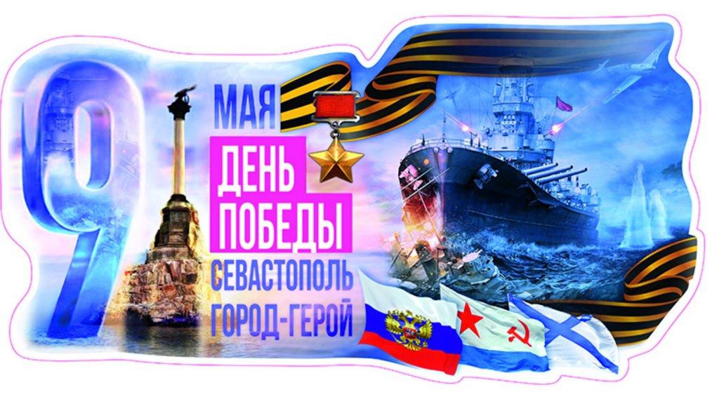 Милыми животными, открытки с днем победы севастополь