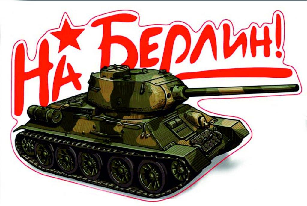Голодные игры, открытка с танками к 9 мая