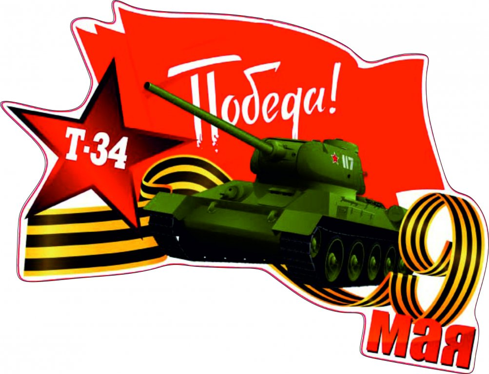 Царствие небесное, открытки 9 мая с танками