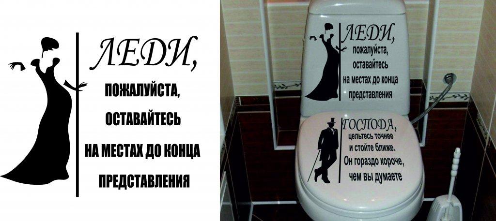 Картинка, картинки и надписи в туалетах