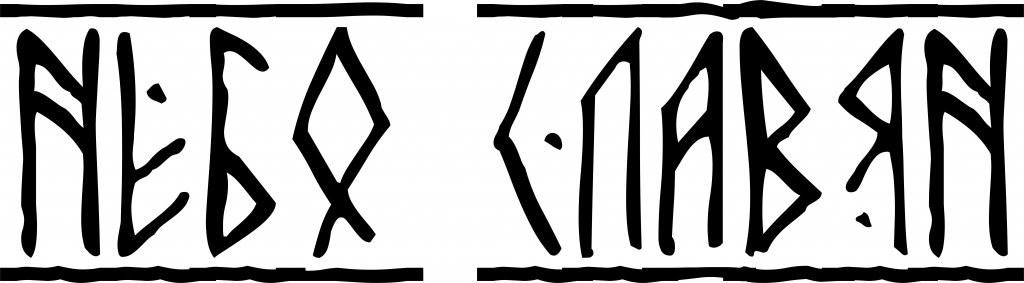 Анимация, картинки с надписями на славянском