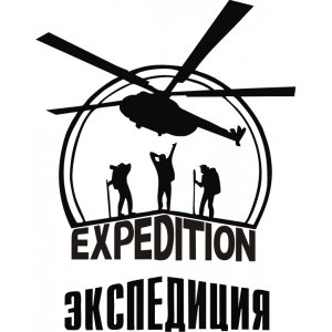 "Наклейка на авто ""Экспедиция - Expedition"""