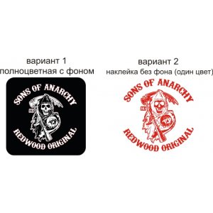 "Наклейка на авто ""Sons of Anarchy Redwood Original, Анархия"""