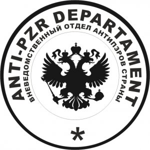 "Наклейка на авто ""ANTI PZR DEPARTAMENT вневедомственный отдел антипзров страны"""