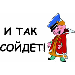 https://naklejki-na-avto.ru/images/product/s/2347607fb.png