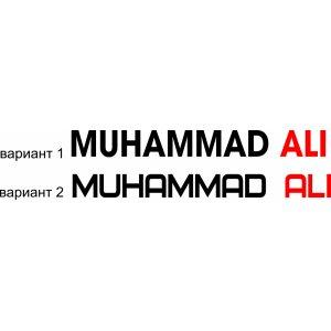 Картинки автомобилей с надписью мухаммед али, открытка