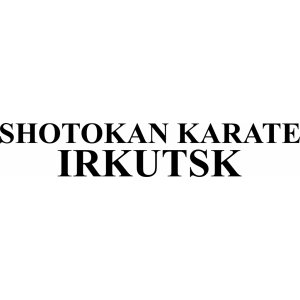 "Наклейка на авто ""Shotokan karate Irkutsk надпись"""