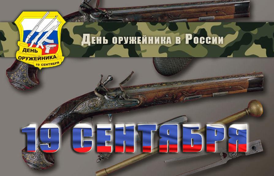https://naklejki-na-avto.ru/images/upload/День%20оружейника%20России.png
