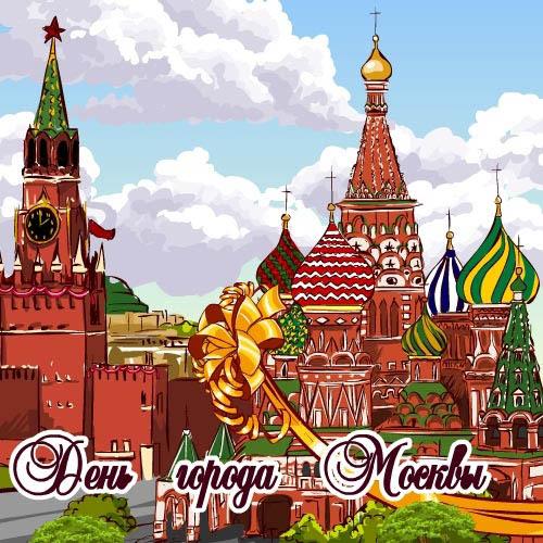 День Москвы! 870 Столице!