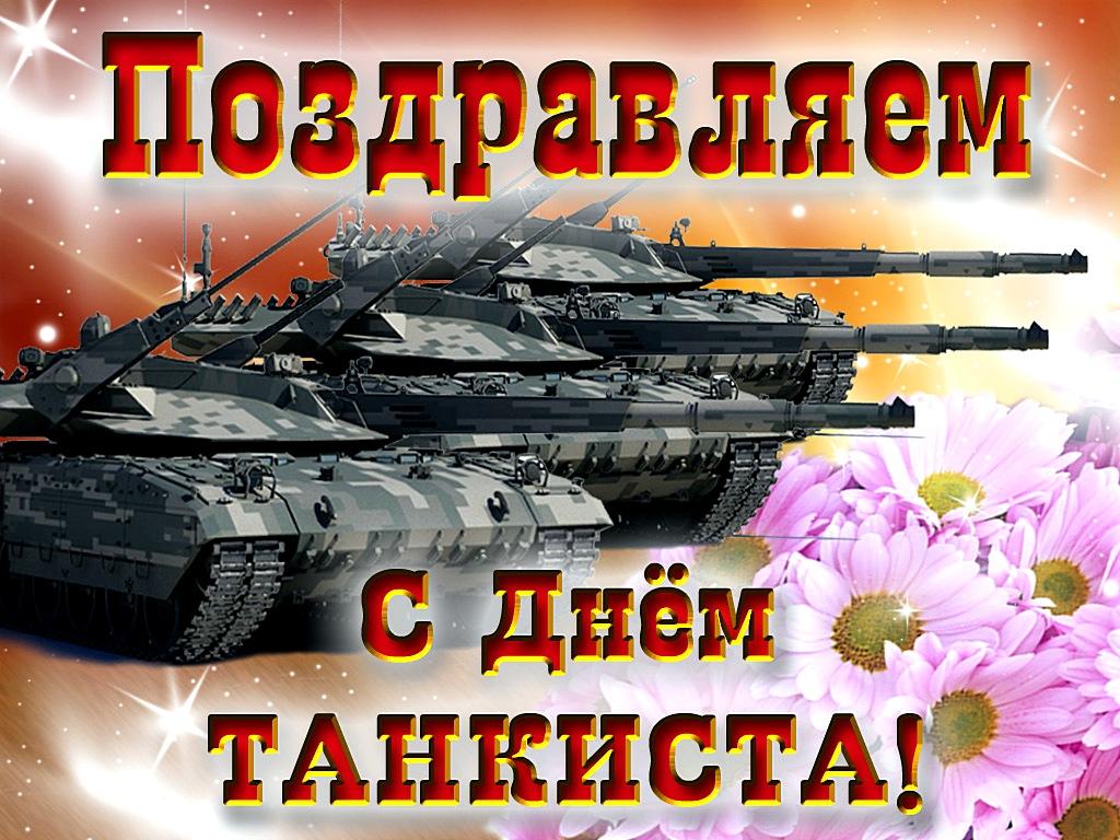 https://naklejki-na-avto.ru/images/upload/день%20танкиста.jpg