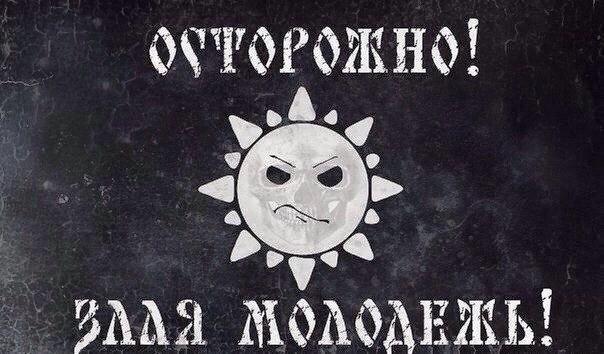 https://naklejki-na-avto.ru/images/upload/злая%20молодежь.jpg