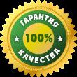 100 % качество продукции