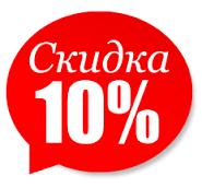 https://naklejki-na-avto.ru/images/upload/скидка.png