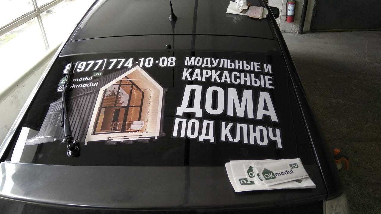 https://naklejki-na-avto.ru/images/upload/стекло%203.jpg